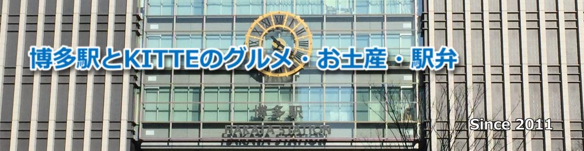 博多駅とKITTE博多のグルメ・食事・ランチ・お土産