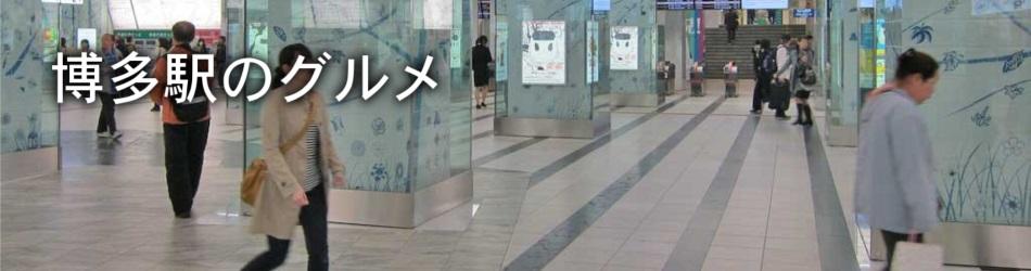 くうてん 9階 飲食店・レストラン | 博多駅のグルメ・食事・ランチ・お土産
