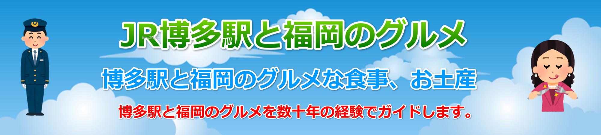 博多駅と福岡のグルメ 食事・ランチ・お土産ランキング