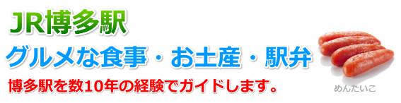 博多駅のグルメ 食事・ランチ・お土産ランキング
